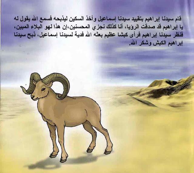 قصص الانبياء للاطفال PDF اسماعيل عليه السلام