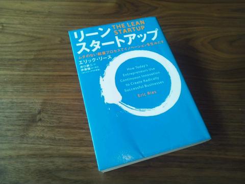 「リーン・スタートアップ」を読みました