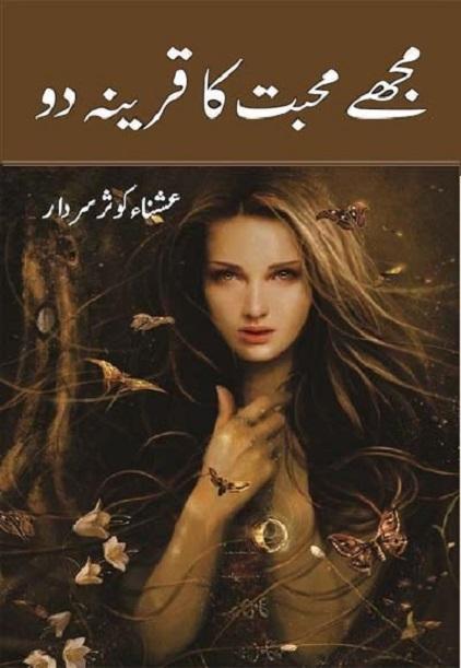 mujhe-mohabbat-ka-qareena-novel-pdf-free-download
