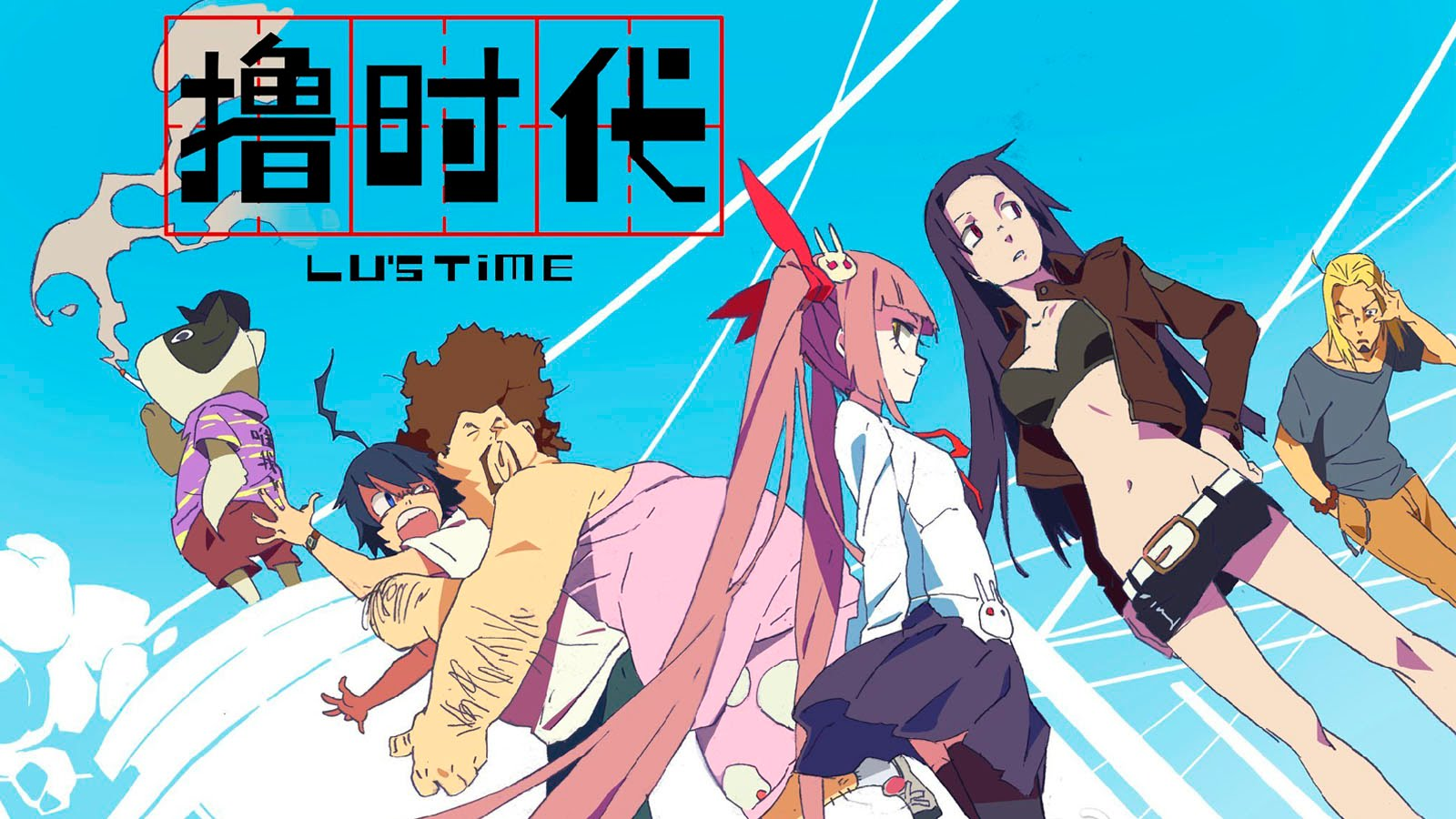 Lus time chinese anime