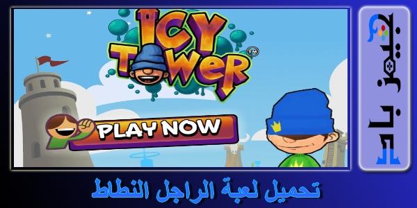 تنزيل لعبة الرجل النطاط Icy Tower من ميديا فاير