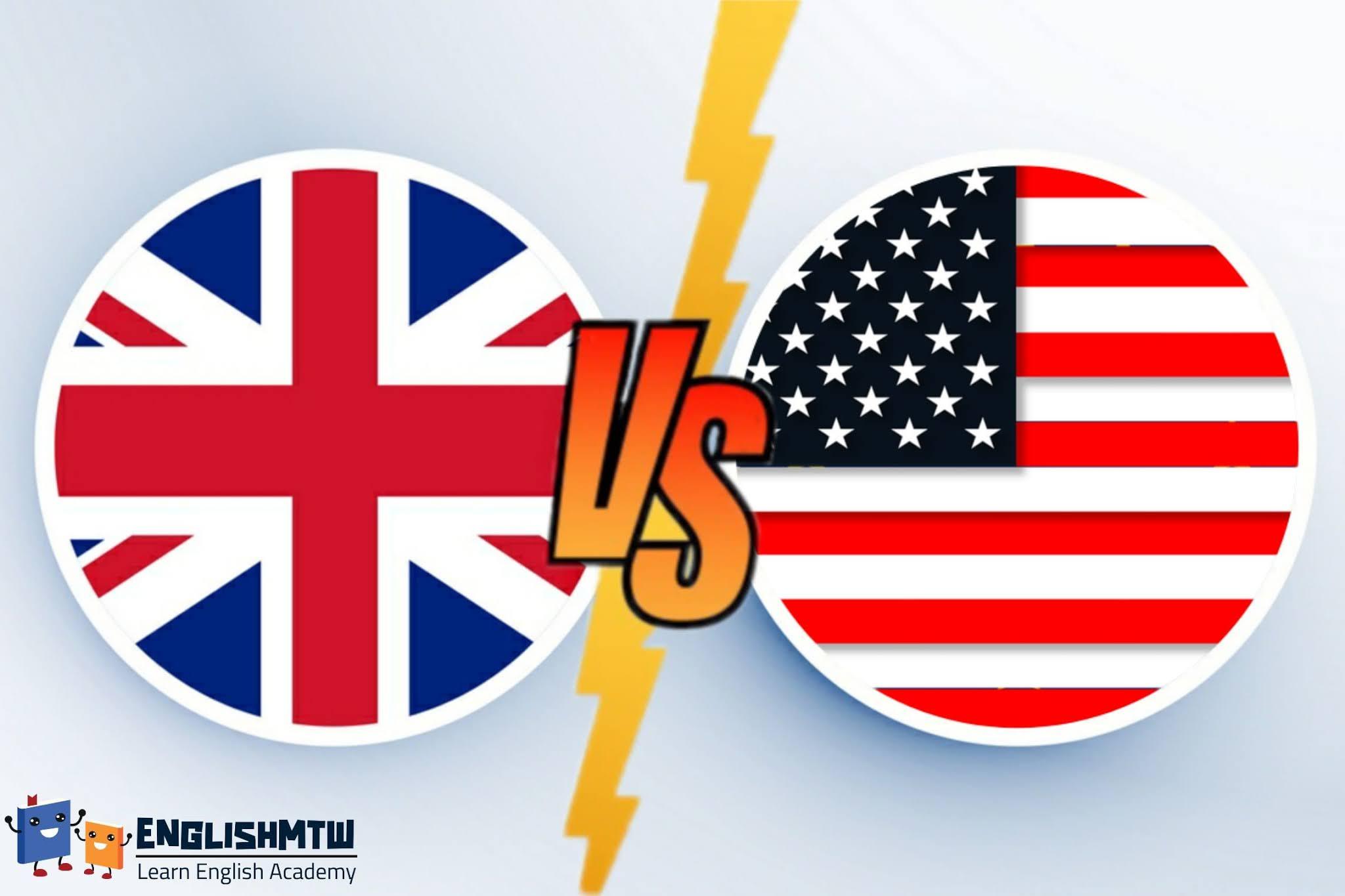 الفرق بين اللغة الإنجليزية الأمريكية والبريطانية