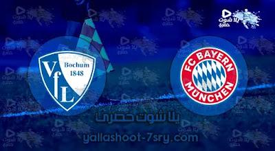 نتيجة ماتش بايرن ميونخ أمام بوخوم 18-09-2021 في الدوري الالماني