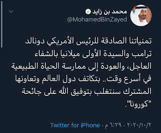 تعليق ولي عهد أبو ظبي الشيخ محمد بن زايد عبر حسابه في تويتر