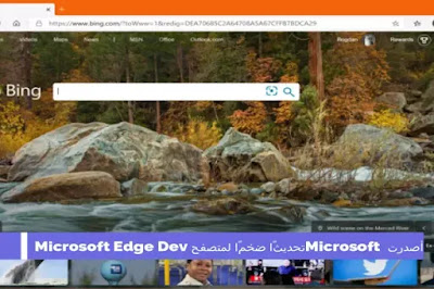 أصدرت Microsoft تحديثًا ضخمًا لمتصفح Microsoft Edge Dev