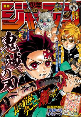 Hellominju.com : 鬼滅の刃 表紙  少年ジャンプ 2019年11月号 Demon Slayer Jump Cover