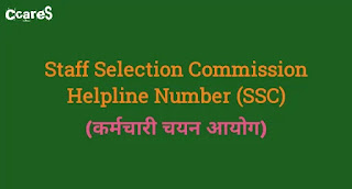 Staff Selection Commission Toll Free Number, SSC Helpline Number