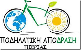 Ποδηλατική Απόδραση- Κυριακάτικη ποδηλατοβόλτα