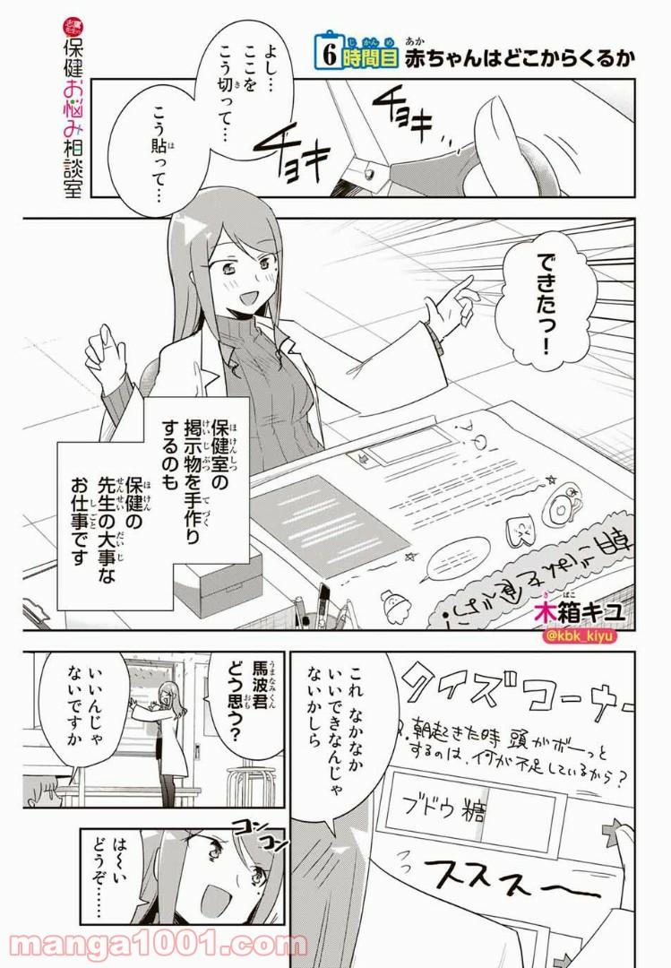 志鷹先生の保健お悩み相談室 - Raw 【第6話】 - Manga1001.com