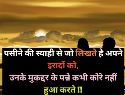 whatsapp-quotes-in-hindi
