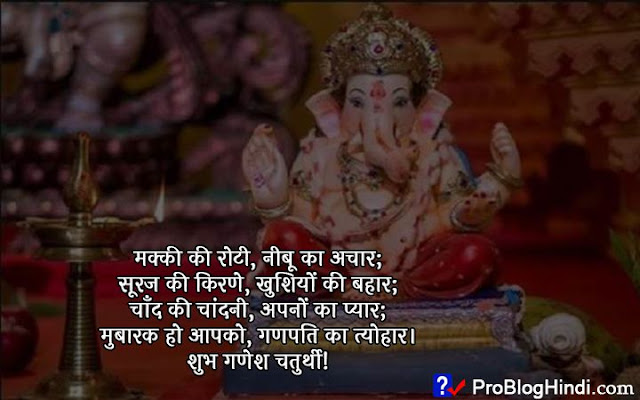 ganesh chaturthi wishes with name