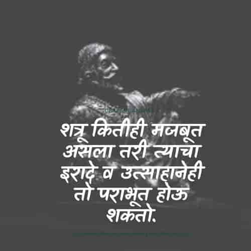 Shivrajyabhishek sohala status, images, quotes in Marathi