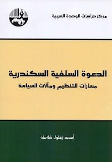 تحميل كتاب الدعوة السلفية السكندرية pdf - أحمد زغلول شلاطة