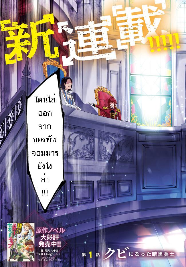 Kaiko sareta Ankoku Heishi (30-dai) no Slow na Second Life) - หน้า 3