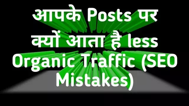 less Organic Traffic (2 SEO Mistakes)