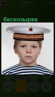 мальчик в тельняшке, который одел бескозырку