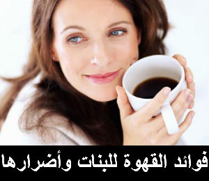 فوائد واضرار القهوة للبنات للنساء وعلى الدورة الشهرية