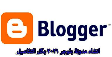 عمل مدونة علي بلوجر