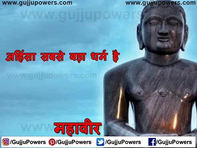 mahavir jain quotes