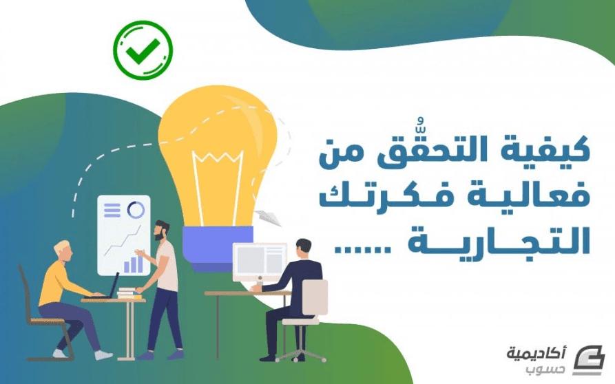 كيفية التحقق من فعالية فكرتك التجارية - www.ramzy-store.com