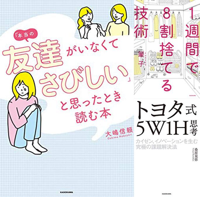 【実用・自分磨き】KADOKAWA春の新スタート応援フェア(4/2まで)