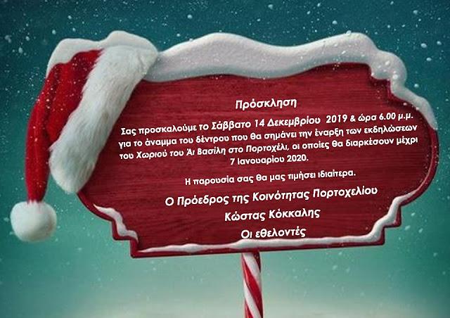 Στο Πόρτο Χέλι ανάβουν σημερα το Χριστουγεννιάτικο δέντρο
