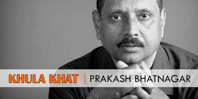 इस बेड़ी के मायने क्या हैं? | KHULA KHAT to CM KAMAL NATH by PRAKASH BHATNAGAR