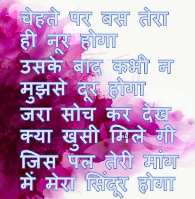 valentine day dosti shayari hindi