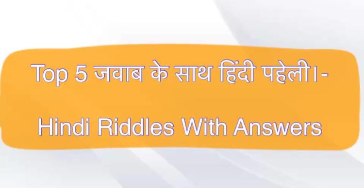 Top 5 जवाब के साथ हिंदी पहेली।- Hindi Riddles