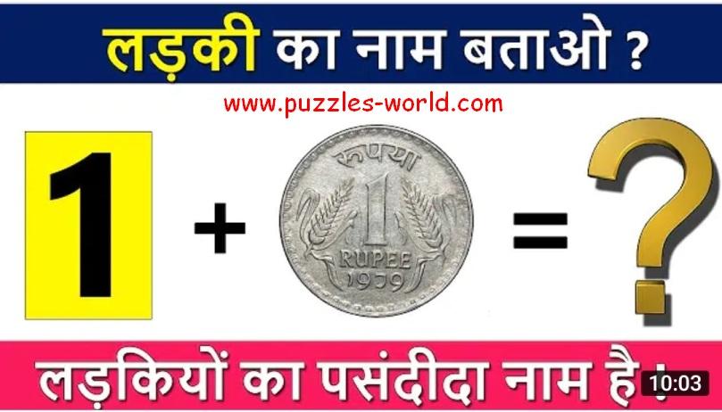 1 no + 1 Rupee coin : Ladki ka naam batao puzzle