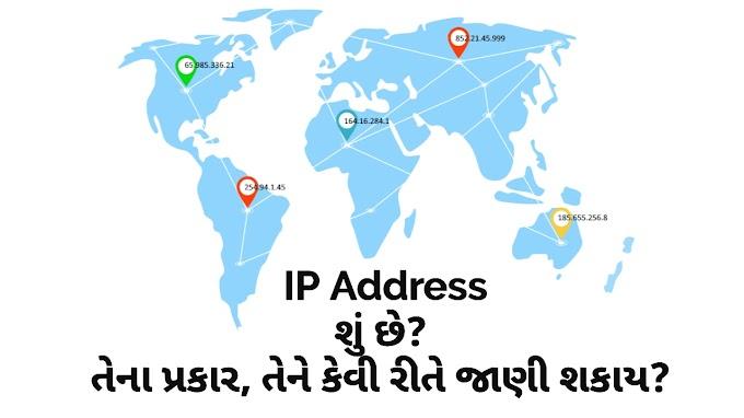 IP Address  શું છે? આઈપી એડ્રેસ ના પ્રકાર, તેને કેવી રીતે જાણી શકાય? gujaratieducation.com