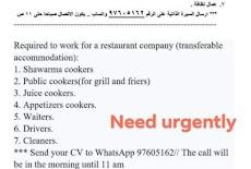 وظائف شركة مطاعم تفتح باب التوظيف 2021