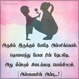 Amma status image