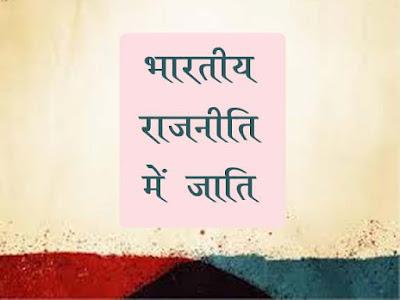 जाति और राजनीति | भारत में जाति और राजनीति | Bharat Me Jati Aur Rajniti