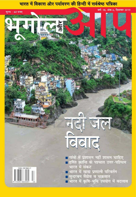 Bhugol aur Aap Current Affairs (December 2019) : For All Competitive Exam Hindi PDF Book