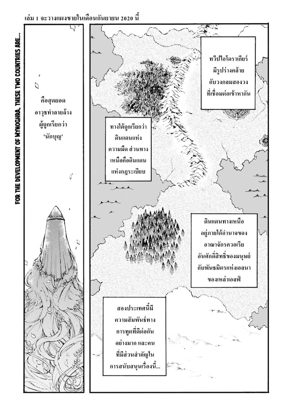 อ่านการ์ตูน Isekai Apocalypse MYNOGHRA ~The Conquest of the World Starts With the Civilization of Ruin~ ตอนที่ 5 หน้าที่ 1