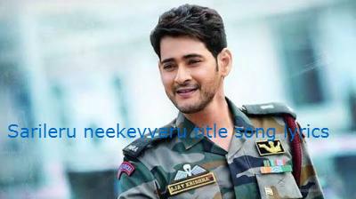 Sarileru Neekevvaru Title Song Lyrics - Devi Sri Prasad