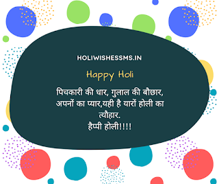happy holi slogans 2020