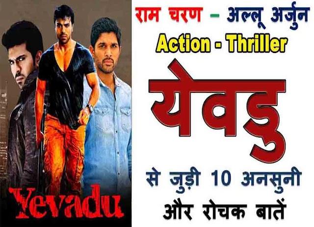 Yevadu Unknown Facts In Hindi: येवडु से जुड़ी 10 अनसुनी और रोचक बातें