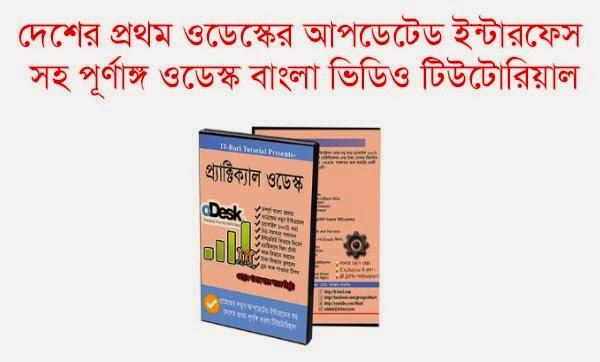 Odesk Bangla Video Tutorial By IT Bari Abdul Kader