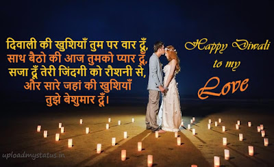Romantic Diwali wishes for couple
