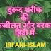 Darood Sharif Ki Fazilat In Hindi दुरूद शरीफ फजीलते