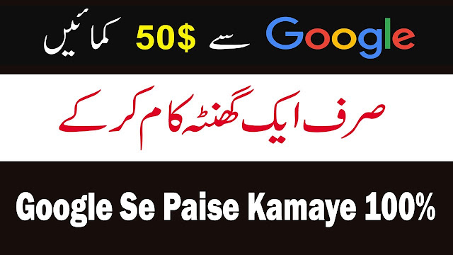 Make Money With Google Earn Up To $50 Per Hour Google Se Paise Kamaye 100% Trusted Method