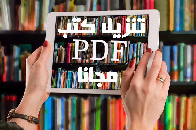 أفضل المواقع تحميل كتب مجانية بصيغة PDF وبدون تسجيل