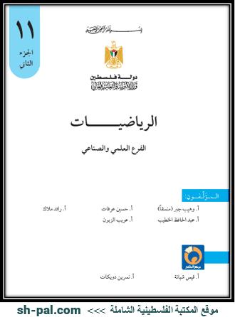 كتاب الرياضيات للصف الحادي عشر علمي الفصل الثاني 2019 - 2020
