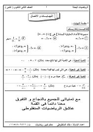 مذكرة تفاضل وتكامل للصف الثاني الثانوي الترم الاول علمي لعام 2021