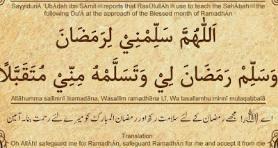 Ramadan Mubarak wishes For Massages: sayyiduna ubadah ibri samit reports that ras ulullah use to teach the sahabah