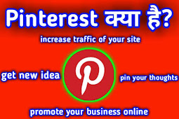 What is pinterest? How to use pinterest for business?- Pinterest की पूरी जानकारी हिंदी में !