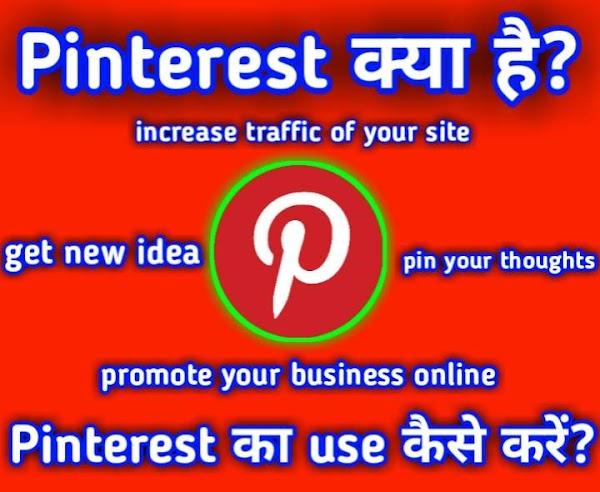 What is pinterest? How to use pinterest for business?- Pinterest की पूरी जानकारी हिंदी में !