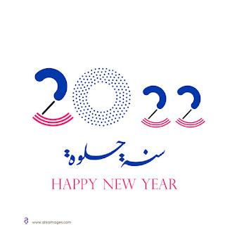 سنة حلوة 2022